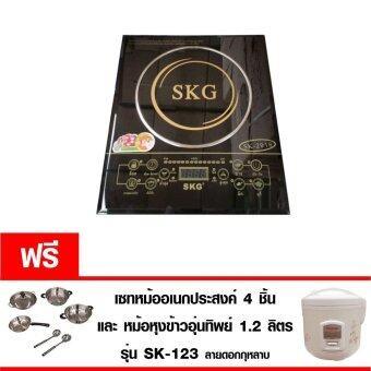 SKG เตาแม่เหล็กไฟฟ้า รุ่น SK-2918 สีดำ + หม้อหุงข้าว รุ่น SK-123 ลายกุหลาบ