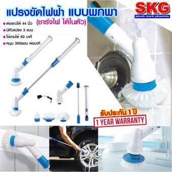 SKG แปรงขัดไฟฟ้า แบบพกพา รุ่น SK-8807 สีขาว/ฟ้า
