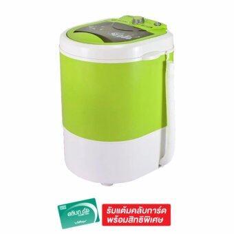 เครื่องซักผ้ามินิ mini SMARTHOME ขนาด 2.5 กิโลกรัม โมเดล SM-MW01 (Green)