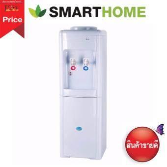 SMARTHOME ตู้ทำน้ำร้อน-น้ำธรรมดา รุ่น SM-WDC01 สีขาว