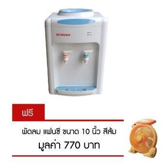 Sonar ตู้ทำน้ำร้อน-น้ำเย็น ตั้งโต๊ะ แถมฟรี พัดลม 10 นิ้ว สีส้ม มูลค่า 770 บาท