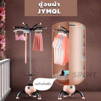ตู้อบผ้าแห้ง เครื่องสำหรับอบผ้าแห้ง Spint European Drier Shirts or dresses JYMOL จุ 15 กิโลกรัม (สีเบจ)