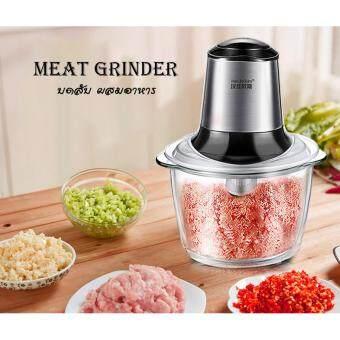 เครื่องปั่น บดสับผสมอาหาร หัวต่อเป็นสแตนเลส(Stainless Steel Meat Grinder)