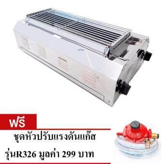 Thai Flowers เตาย่างอินฟราเรท ใช้แก๊ส ไร้ควัน TF-1449 ฟรีชุดหัวปรับแรงดันแก๊สSCGรุ่นR326