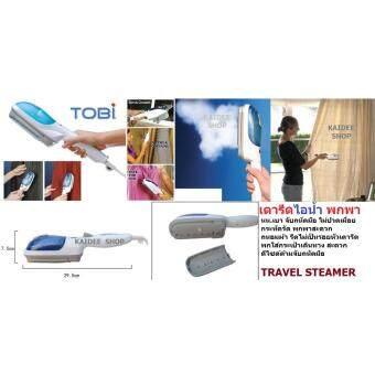 TOBI Travel Steamer เตารีดไอน้ำ พกพา เดินทาง กระทัดรัด พกสะดวก