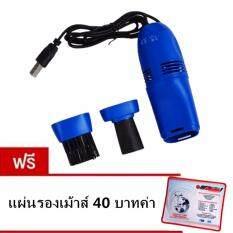 เครื่องดูดฝุ่นจิ๋วต่อ USB ทำความสะอาดคีย์บอร์ด- Blue ฟรี แผ่นรองเมาส์ 40 บาท