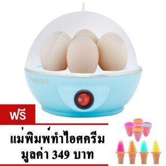 Yoice เครื่องต้มไข่ อเนกประสงค์ รุ่น Y-ZDQ1 (Blue) แถมฟรี!แม่พิมพ์ทำไอศครีม 4 ช่อง Ice cream molds No.AX1198 - (Pink)