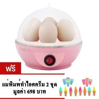 Yoice เครื่องต้มไข่ อเนกประสงค์ รุ่น Y-ZDQ1 (Pink) แถมฟรี!แม่พิมพ์ทำไอศครีม 4 ช่อง Ice cream molds No.AX1198 - (Blue) +(Pink)