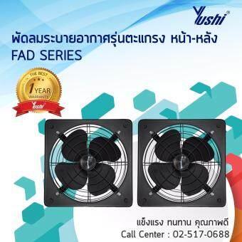 พัดลมระบายอากาศติดผนังตะแกรงหน้า-หลัง Yushi 10 นิ้ว รุ่น YUS-FAD25-4 (แพ็คคู่ถูกกว่า)