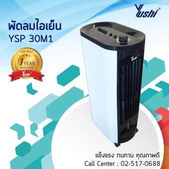พัดลมไอเย็น Yushi รุ่น YSP-30M1 (3 IN 1)