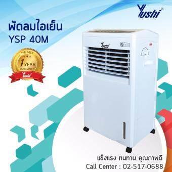 พัดลมไอเย็น Yushi รุ่น YSP-40M (สีขาว)