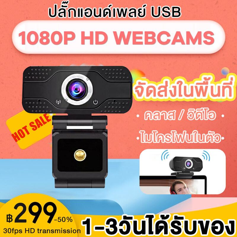 【1080P HD】ฉันคือผู้ผลิตต้นทาง กล้องเว็ปแคม Webcam HD 1080P พร้อมไมค์ในตัว กล้องเครือข่าย คอมพิวเตอร์ หลักสูตรออนไลน์ การประชุมทางวิดีโอ เสียบUSBใช้งานได้ทันที Built in Microphone USB webcam 1080p