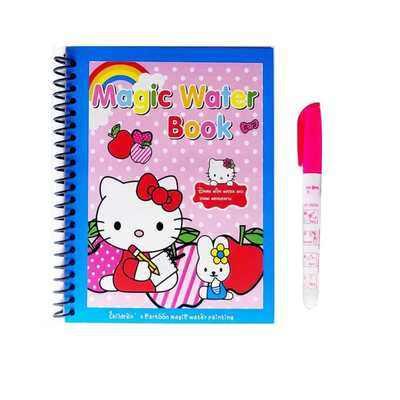 Magic Water Book สมุดระบายสี ด้วยน้ำเปล่า สีระบายน้ำ สมุดฝึกวาดภาพระบายสี ระบายซ้ำได้ มีหลายแบบ