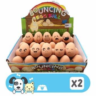 ของเล่นสุนัข ของเล่นไข่เด้งดึ๋ง โยนเล่นสนุกสนาน 2 อัน