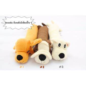 จัดโปรโมชั่น ของเล่นสุนัข ของเล่นหมา ตุ๊กตามีเสียง บีบแล้วมีเสียง (สีครีม #3)