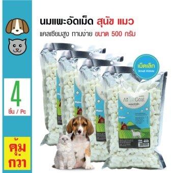 ต้องการขาย Am Goat นมแพะอัดเม็ด ขนมเคี้ยว แคลเซี่ยมสูง ทานง่าย สำหรับสุนัขและแมว (เม็ดเล็ก) ขนาด 500 กรัม x 4 แพ็ค