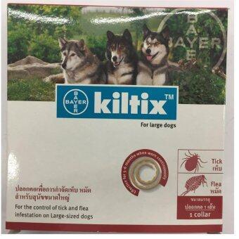 Bayer Kiltix ปลอกคอกำจัดเห็บ หมัด ขนาดใหญ่ ความยาว 70 ซม. ( 3 units )