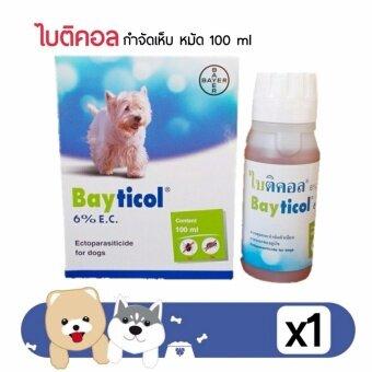 ประกาศขาย Bayticol ไบติคอล 6% ยากำจัด เห็บ หมัด ใช้ภายนอก ขนาด 100 ซีซี