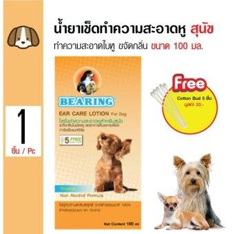 ซื้อ Bearing น้ำยาเช็ดหู โลชั่นเช็ดหู ขจัดกลิ่น สำหรับสุนัข ขนาด 100 มล.ฟรี! Cotton Bud 5 ชิ้น