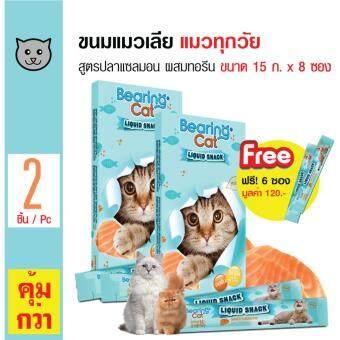 ประกาศขาย Bearing ขนมแมวเลีย สูตรปลาแซลมอน ผสมทอรีน สำหรับแมวทุกวัย ทุกสายพันธุ์ ขนาด 15 กรัม (8 ซอง/ กล่อง) x 2 กล่อง แถมฟรี! 6 ซอง