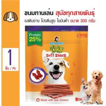 Bearing ขนมทานเล่น รสตับย่าง โปรตีนสูง ไขมันต่ำสำหรับสุนัขทุกสายพันธุ์ ขนาด 300 กรัม