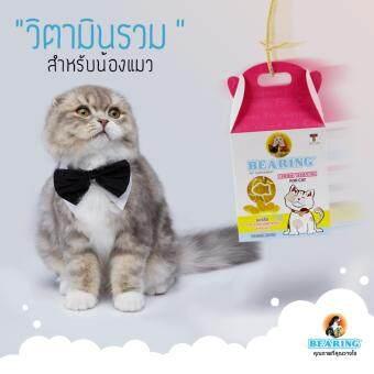 Bearing อาหารเสริมวิตามินรวม ขนสุขภาพดี เงางาม ดวงตาแจ่มใสสำหรับแมว บรรจุ 50 เม็ด - 2