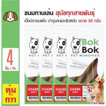 รีวิว Bok Bok ขนมสุนัข สูตรเนื้อปลาอบแห้ง บำรุงผิวหนังและขน สำหรับสุนัขทุกวัย ทุกสายพันธุ์ ขนาด 50 กรัม x 4 แพ็ค