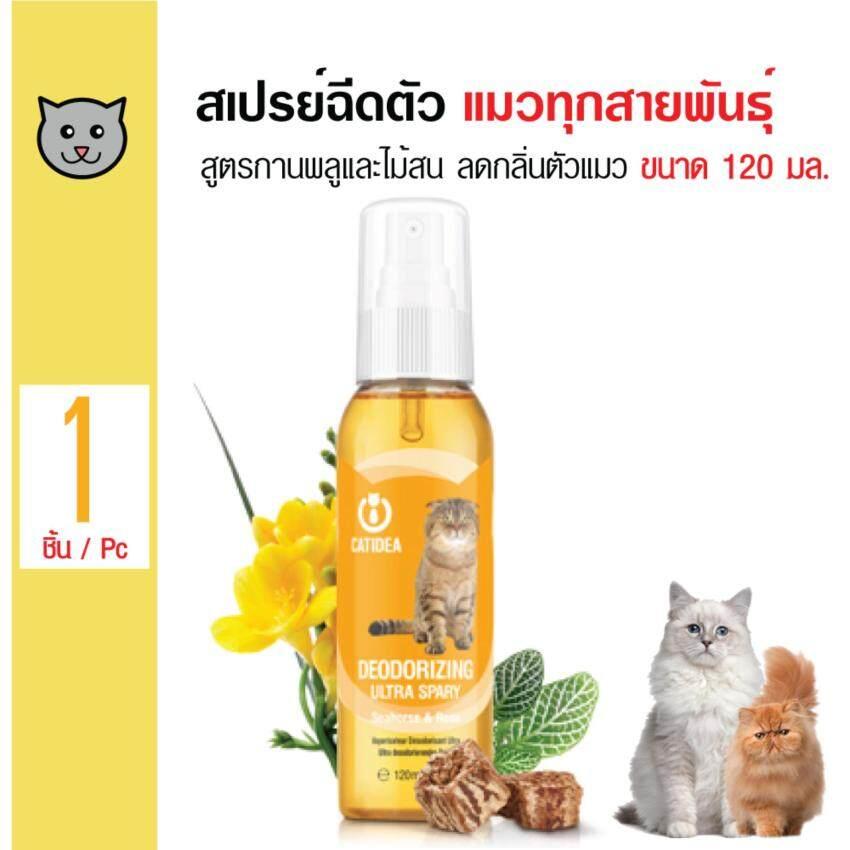Catidea สเปรย์ลดกลิ่นตัวแมว สูตรกานพลูและไม้สน บำรุงผิวหนังและขน กลิ่นหอมยาวนาน สำหรับแมวทุกสายพันธุ์ ขนาด 120 มล.