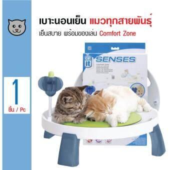 Catit ของเล่นแมว เบาะนอนสำหรับแมว เบาะนอนเจลเย็นแมว สำหรับแมวทุกวัย รุ่น Comfort Zone