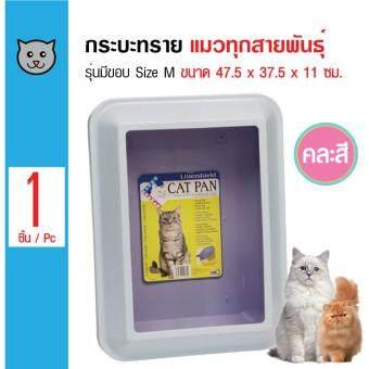 อยากขาย Catit ห้องน้ำแมว กระบะทรายแมว รุ่นมีขอบ กันทรายเลอะสำหรับแมวทุกสายพันธุ์ Size M ขนาด 47.5x37.5x11 ซม.