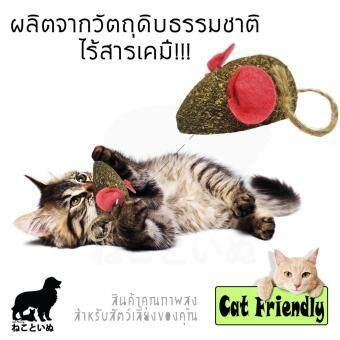 Catnip แคทนิป กัญชาแมว ทรงหนูน่ารัก