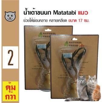 รีวิว Catwant Matatabi Gourd น้ำเต้าขนนกมาทาทาบิ ตำแยแมว กัญชาแมว ขนมแมวของเล่นแมว ขนาด 17 ซม. x 2 ชิ้น