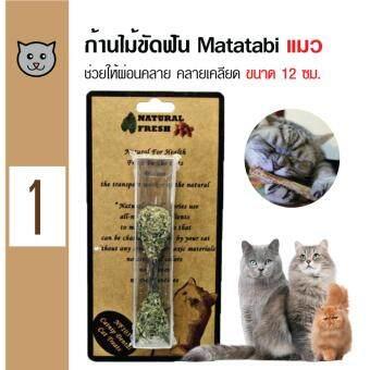 Catwant Stick ก้านไม้ขัดฟัน Matatabi ตำแยแมว กัญชาแมว ขนมแมวของเล่นแมว ขนาด 12 ซม.