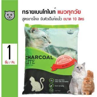 Charcoal Sand ทรายแมว ทรายเบนโทไนต์ กลิ่นชาร์โคล จับเป็นก้อนดี ฝุ่นน้อย สำหรับแมวทุกสายพันธุ์ ขนาด 10 ลิตร