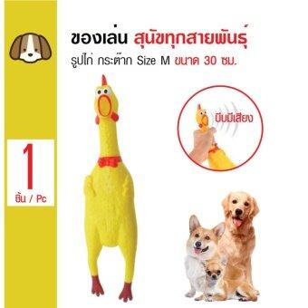 รีวิวพันทิป Chicken Toy ของเล่นสุนัข ไก่กระต๊าก มีเสียงเวลาบีบสำหรับสุนัขทุกสายพันธุ์ Size M ขนาด 30 ซม.