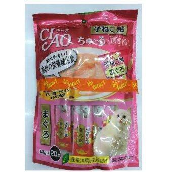 CIAO ขนมแมวเลียลูกแมว ชูหรู ปลาทูน่า จำนวน 20 ซอง แถมฟรี 1 ห่อเล็ก มูลค่า 55 บาท(...)