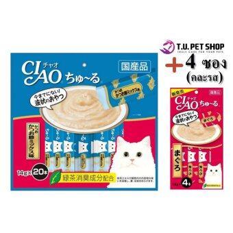 CIAO Chu-ru ขนมแมวเลีย รสปลาทูน่าปลาโอแห้ง บรรจุ 20 ซอง/แพ็ค + 4ซอง(คละรส)