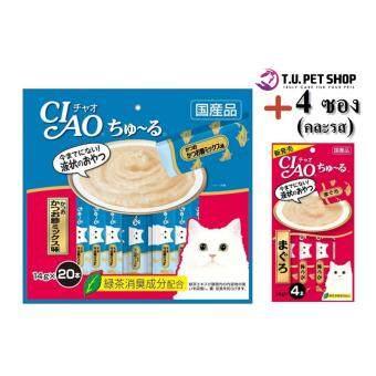 CIAO Chu-ru ขนมแมวเลีย รสปลาทูน่าปลาโอแห้ง บรรจุ 20 ซอง/แพ็ค + 4ซอง (คละรส)