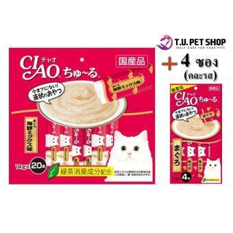 CIAO Churu White Meat Tuna (14g x 20pcs) ขนมแมวเลีย\nสูตรปลาทูน่าเนื้อขาว พร้อมโภชนาการครบครัน บรรจุ 20 ซอง/แพ็ค + 4ซอง\n(คละรส)