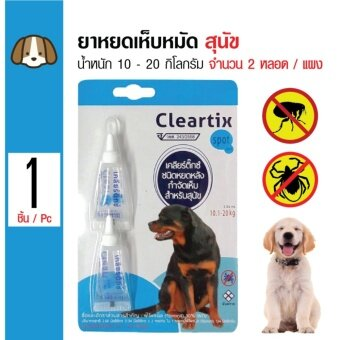 Cleartix ยาหยอดหลัง ยาหยดเห็บหมัด สำหรับสุนัข น้ำหนัก 10-20 กิโลกรัม อายุ 8 สัปดาห์ขึ้นไป (2 หลอด/แพ็ค)