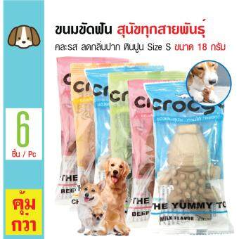 Crocgy ขนมขัดฟันจรเข้ ลดกลิ่นปาก ลดหินปูน คละรสชาติสำหรับสุนัขทุกสายพันธุ์ Size S ขนาด 18 กรัม x 6 ชิ้น