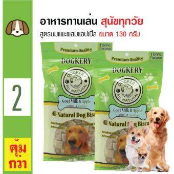 รีวิวพันทิป Dogkery ขนมสุนัข อาหารว่างสุนัข สูตรนมแพะผสมแอปเปิ้ลสำหรับสุนัขทุกวัย ทุกสายพันธุ์ ขนาด 130 กรัม x 2 ถุง