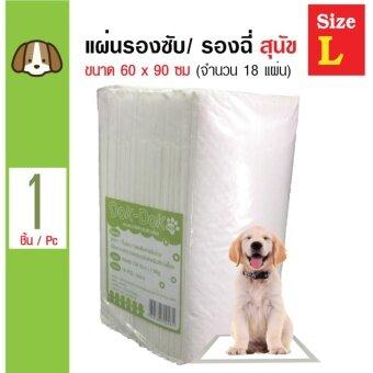 Dok-Dok Pad แผ่นรองซับสัตว์เลี้ยง แผ่นรองฉี่สุนัข แผ่นอนามัยสัตว์เลี้ยง Size L ขนาด 60x90 ซม. (18 แผ่น/ แพ็ค)