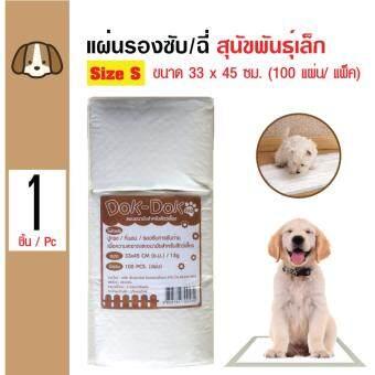 Dok Dok แผ่นรองซับสัตว์เลี้ยง แผ่นรองฉี่สุนัข แผ่นอนามัยสัตว์เลี้ยง สำหรับสุนัขและแมว Size S ขนาด 33x45 ซม. (100 แผ่น/ แพ็ค)