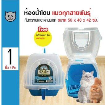 Dr.Lee ห้องน้ำแมวโดม กระบะทรายแมว กันทรายกระเด็น สำหรับแมวทุกสายพันธุ์ ขนาด 50x40x42 ซม. แถมฟรี! ที่ตักทราย