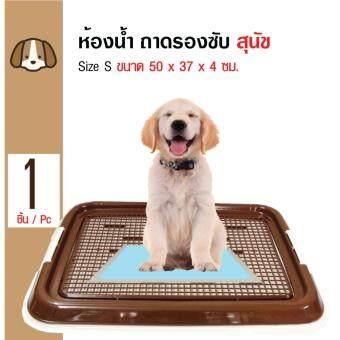 Dr.Lee ถาดฝึกฉี่ ถาดรองซับ ห้องน้ำสุนัข สำหรับสุนัขพันธุ์เล็ก Size S ขนาด 50x37x4 ซม. (สีน้ำตาล)
