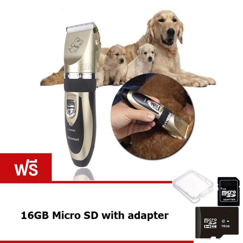 Elit ปัตตาเลี่ยนตัดขนสุนัขไร้สาย อุปกรณ์ตัดขนสุนัข ขนแมว และสัตว์เลี้ยงอื่นๆ Dog Electric Hair Clipper รุ่น DHC011-CV แถมฟรี! SD Card 16 GB