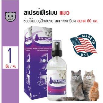 Feliway สเปรย์ฟีโรโมน ช่วยให้แมวรู้สึกสบาย ลดภาวะเครียด ก้าวร้าว ติดสัตว์ สำหรับแมว ขนาด 60 มล.