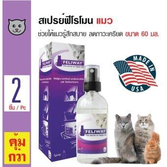 Feliway สเปรย์ฟีโรโมน ช่วยให้แมวรู้สึกสบาย ลดภาวะเครียด ก้าวร้าว ติดสัตว์ สำหรับแมว ขนาด 60 มล. x 2 ขวด
