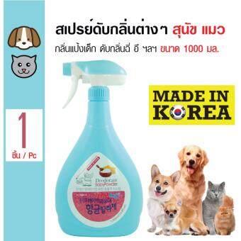 อยากขาย Forbis สเปรย์ดับกลิ่นอเนกประสงค์ กลิ่นแป้งเด็ก ขจัดคราบสกปรกจากฉี่หรือมูล สำหรับสุนัขและแมว ขนาด 1000 มล.
